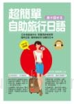 超簡單!自助旅行日語:日本旅遊迷你句,自遊自在玩日本(附贈MP3)