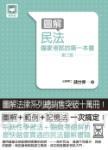 圖解民法:國家考試的第一本書(第三版)