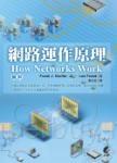 圖解網路運作原理:How Networks Work