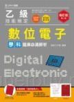 乙級數位電子學科題庫必通解析 - 修訂版(第二版) - 附贈OTAS題測系統