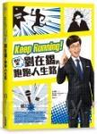 Keep Running!國民MC劉在錫的跑跑人生路
