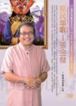 原民頌歌:張金發(無書,1DVD)