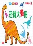 恐龍著色本:恐龍大畫冊(2)