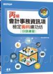 會計事務資訊項丙級檢定術科練功坊:分錄練習