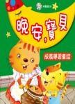 晚安,寶貝:成長學習童話(附CD)