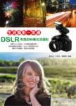 生活攝影一本通:DSLR和我的快樂生活週記