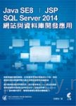 Java SE8‧JSP‧SQL Server 2014網站與資料庫開發應用