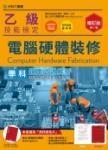 乙級電腦硬體裝修學科題庫必通解析修訂版(第二版)(附贈OTAS題測系統)