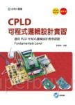 CPLD邏輯設計實習:邁向PLD可程式邏輯設計應用認證(Fundamentals Level)(最新版)
