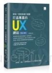成為一流的前端工程師 : 打造專業的UX網站(暢銷回饋版)