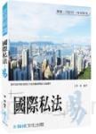 廖毅老師開講-國際私法-易-律師.司法官.外交特考<保成>