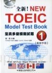 全真多益模擬試題(1)教師手冊