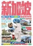 新加坡旅遊全攻略2016-17年版(第5刷)