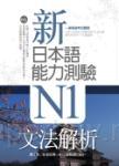 新日本語能力測驗N1文法解析(20K軟精裝)