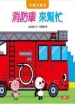 交通大驚奇:消防車來幫忙