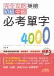 完全攻略英檢初級、中級必考單字4000(25K+MP3)
