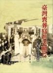 臺灣喪葬寫真老照片(1920-1980)(精裝)