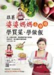 跟著婆婆媽媽去市場學買菜、學做飯