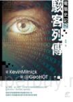 電腦史記之駭客列傳:從Kevin Mitnick到@GeoHOT