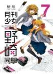 月刊少女野崎同學(07)