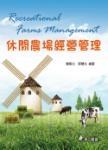 休閒農場經營管理(三版)