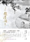 中國現代文學:女作家趙清閣選集