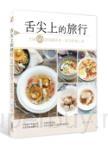 舌尖上的旅行:全球60道異國美食,家中好味上桌