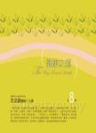健康之道有聲書第8輯(10片CD)