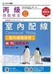丙級室內配線(屋內線路裝修)術科通關寶典 - 2016年最新版(第八版)