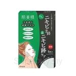 Kracie Moisturizing Face Mask (Acne Care) 5pcs - 62986