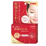 Kracie Moisturizing Face Mask (Daily Wrincle-Care for Eye Zone) 30pcs - 63107