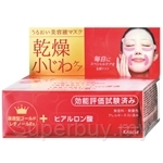 Kracie Moisturizing Face Mask (Daily Wrincle-Care) 30pcs - 63097