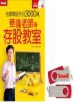 華倫老師的存股教室(DVD+隨身碟版)