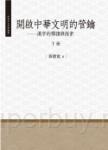 開啟中華文明的管鑰‧下冊