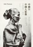 中國與中國人影像:英國著名皇家攝影師記錄的晚清帝國(修訂版)