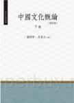 中國文化概論‧下冊(修訂版)