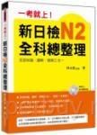 一考就上!新日檢N2全科總整理(附贈MP3 學習光碟)