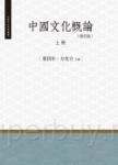 中國文化概論‧上冊(修訂版)