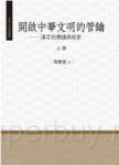 開啟中華文明的管鑰‧上冊