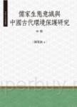 儒家生態意識與中國古代環境保護研究‧中