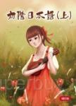 初階日本語(上) 增訂版 書 + MP3