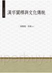 漢字闡釋與文化傳統