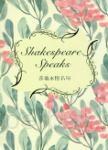 莎翁永恆名句 Shakespeare Speaks(中英對照)
