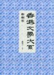 香港文學大系 1919-1949:戲劇卷