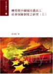 轉型期中國城市農民工社會保險制度之研究(上下)
