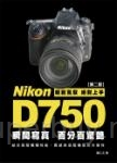 Nikon D750 瞬間寫真,百分百驚豔(第2版)