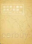 從世界工廠到世界工程師:新角色下中國的「一帶一路」倡議