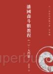 潘國森斗數教程(一):入門篇