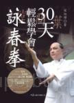30天輕鬆學會詠春拳(附2DVD)