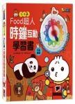 時鐘互動學習書:FOOD超人(新版)